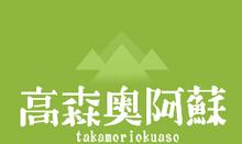 高森・奥阿蘇キャンプ場 物産館